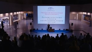 Александр Николаевич Ужанков - Почему русская сказка необходима нашим детям