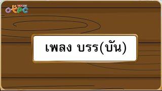 สื่อการเรียนการสอน เพลงสื่อการสอน เรื่อง บรร บัน ป.3 ภาษาไทย