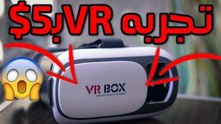 تجربه VR في سعر 5 دولار😱😱 | مراجعة VR BOX