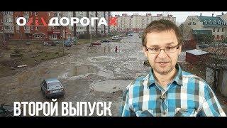 О Дорога Х. Второй выпуск.