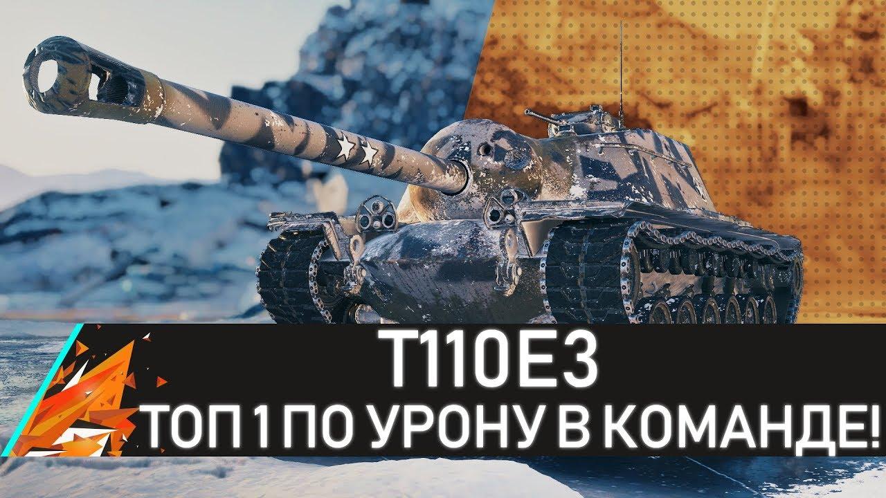 T110E3 - ЦЕЛЬ ТОП 1 ПО УРОНУ В КОМАНДЕ!