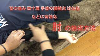 肘の調整方法 /施術方法とセルフケアのヒント