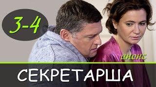 Секретарша 3-4 серия / Русские новинки фильмов 2018 #анонс Наше кино