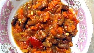 Фасоль в томатном соусе с овощами