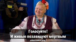 Андрей Ваджра. Голосуйте! И живые позавидуют мёртвым. 18.01.2019. (№ 47)