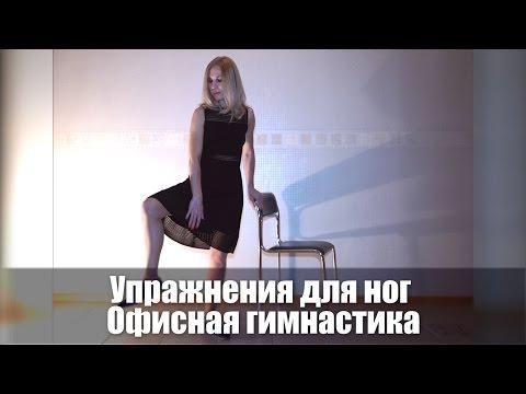 """""""Офисная"""" гимнастика для коленей и таза, для коленных и тазобедренных суставов, ч. 3."""