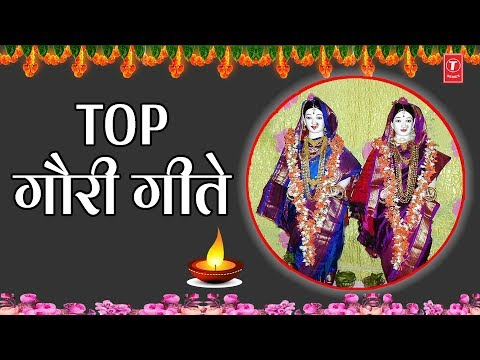 TOP GAURI GEETE - MARATHI SUPER HIT DEVOTIONAL SONGS