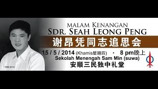 preview picture of video '谢昂凭同志追思会 Memorial for Sdr Seah Leong Peng on15/05/2014 (part 1/5)'