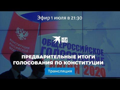 Объявление предварительных итогов голосования по Конституции: прямая трансляция