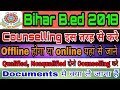 Bihar B.ed Admission 2018   How To Counselling For B.ed   Document Verification Of B.ed   NOU Exam