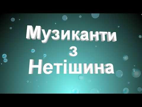 Нетішинські музиканти + Ведуча + Фотооператор., відео 3