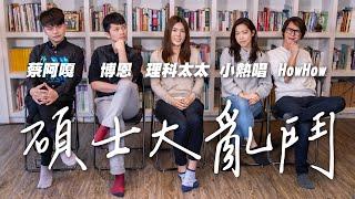 HowFun / 碩士大亂鬥 ft. 蔡阿嘎、博恩、理科太太、小熱唱