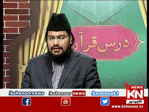 Darse Quran 17 May 2020 | Kohenoor News Pakistan
