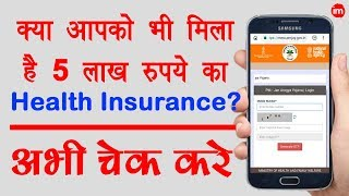 How to Check Name in PMJAY List Online | By Ishan - Download this Video in MP3, M4A, WEBM, MP4, 3GP