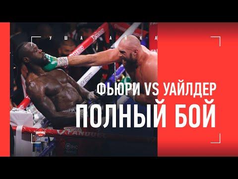 Deontay Wilder vs Tyson Fury III / Тайсон Фьюри – Деонтей Уайлдер 3