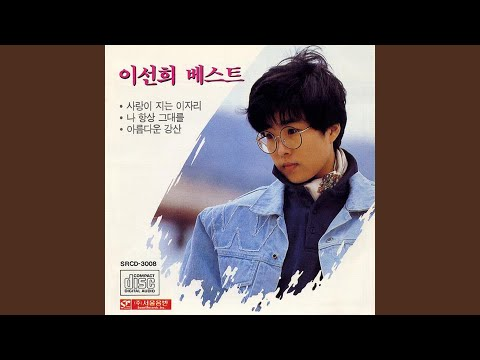 I Always,For You - Lee Sun Hee - Topic