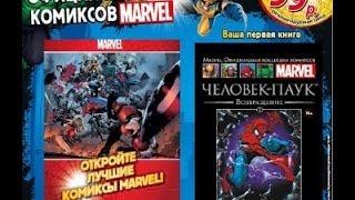 Распаковка № 1 офицальной колекции Комиксов Марвел