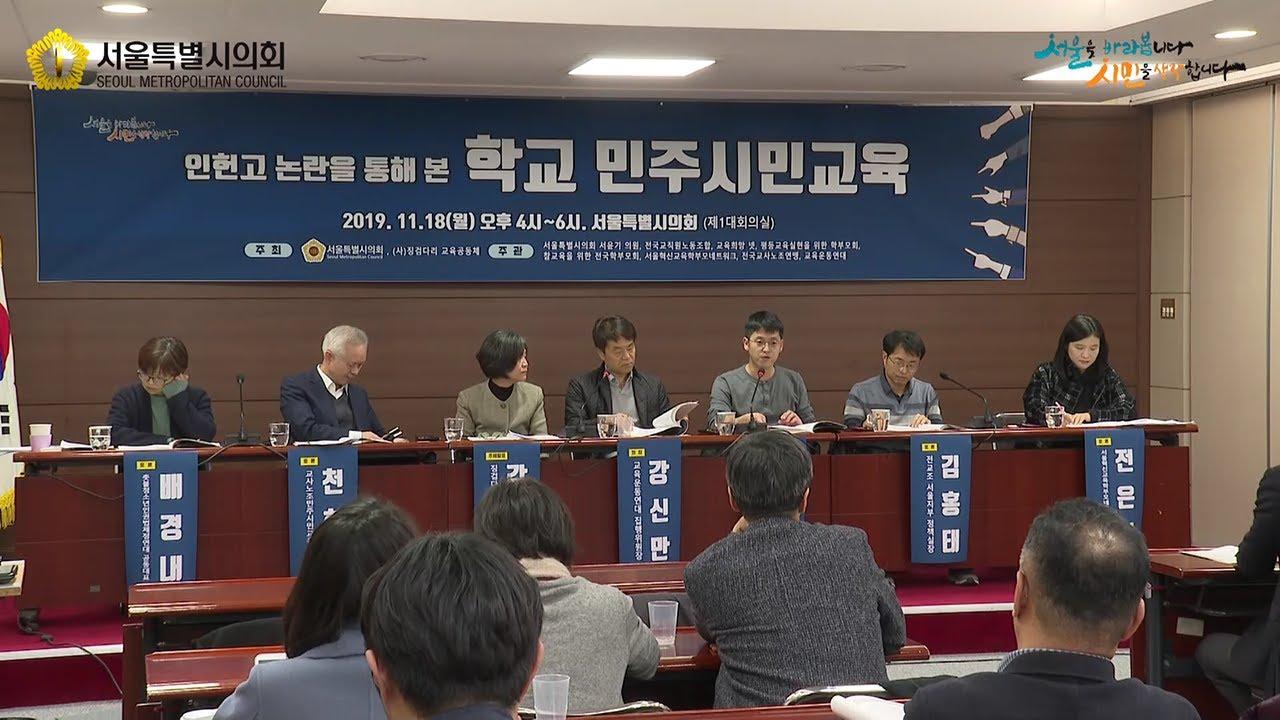 [2019 서울특별시의회] 인헌고 논란을 통해 본 학교 민주시민교육 / 2019-11-18