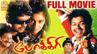 Pokkiri Full Movie | Vijay | Asin | Prakash Raj | Vadivelu | Bigil Vijayh | vadivelu Comedy