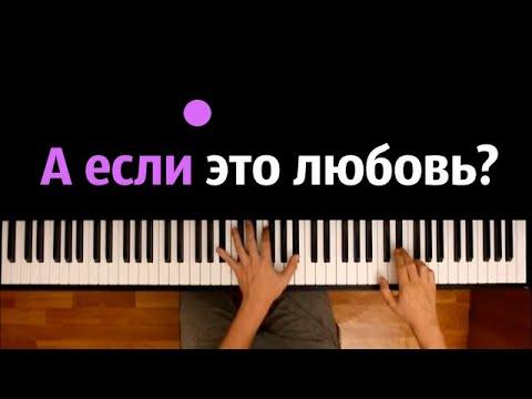 HammAli & Navai - А если это любовь? ● караоке   PIANO_KARAOKE ● ᴴᴰ + НОТЫ & MIDI