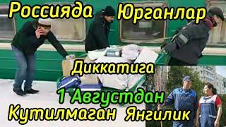 УЗБЕКЛАР КУТГАН ЯНГИЛИК 1 АВГУСТДАН 2018 07 06