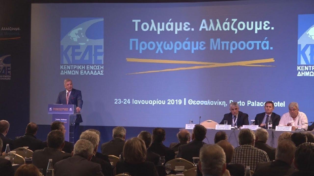 Συνέδριο της ΚΕΔΕ για τη συνταγματική αναθεώρηση