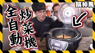 【災難】全自動炒菜機!廚師要失業了?