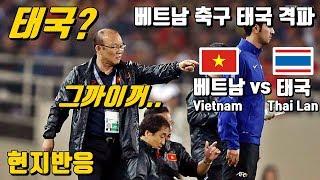 🇻🇳 베트남 축구 - 라이벌 태국에 승리!! 베트남 생생 현지반응 - 박항서 매직 Việt Nam vs Thái Lan Bóng đá việt nam