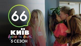 Киев днем и ночью - Серия 66 - Сезон 5