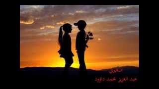 صغيرتي - عبد العزيز داؤود تحميل MP3