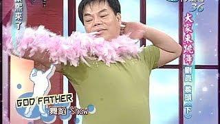 2005.04.21康熙來了完整版(第六季第6集) 舞王舞后來踢館《下》-蔡頭、劉真