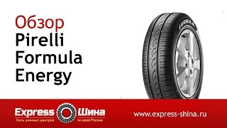 Видеообзор летней шины Pirelli Formula Energy от Express-Шины