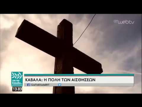 Καβάλα: η πόλη των αισθήσεων! | 27/03/19 | ΕΡΤ