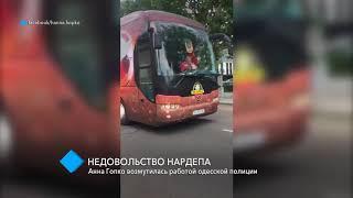 Анна Гопко возмутилась работой одесской полиции