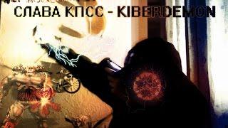 Слава КПСС - KIBERDEMON FREESTULE