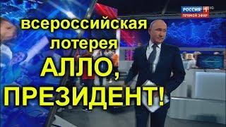 Алло, президент! Прямые и параллельные линии Путина.