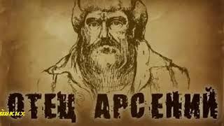 «ОТЕЦ АРСЕНИЙ» Аудиокнига ♫ (Часть 2. Путь)