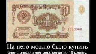 Курс валют. 1 рубль СССР = 1 доллару США + 2 морожено по 18 копеек на сдачу