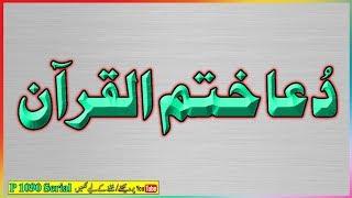 khatam quran tilawat - TH-Clip