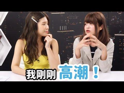 """雞排妹米砂大聊床事!""""我高潮了""""居然是最常用謊言"""