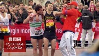 Лондонский марафон: бегун дотащил другого бегуна до финиша