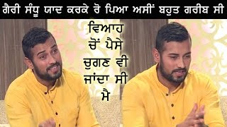 Garry Sandhu Crying Live Interview   New Punjabi Song 2017  Latest This Week