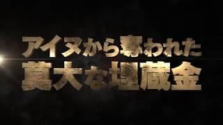 TVアニメ「ゴールデンカムイ」PV第2弾