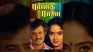 Rajadhi Raja Full Movie | Rajnikanth, Radha | Ilaiyaraja | Tamil Super Hit Movie