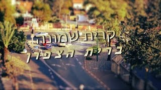 preview picture of video 'קרית שמונה - בירת הצפון'