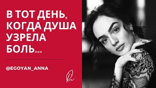 Anna Egoyan _ «В тот день, когда душа узрела боль ...»