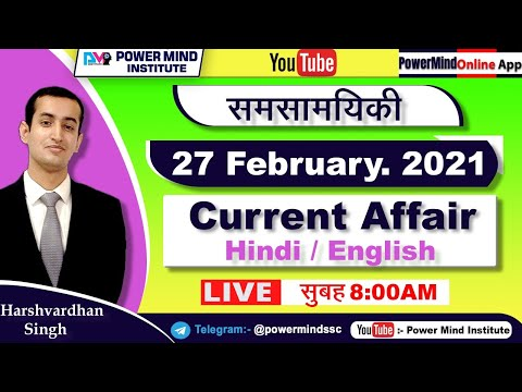 27 February 2021 Daily Current Affairs | Current Affairs In Hindi, English | Daily Current Affairs
