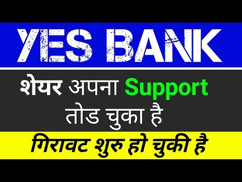 yes bank share news ꫰ yes bank शेयर अपना Support तोड चुका है ꫰ yes bank stock news