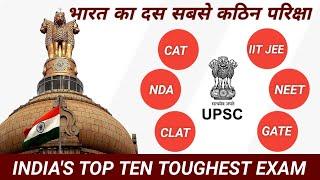 भारत का दस सबसे कठिन परिक्षा || India top ten toughest exam || UPSC || IIT - JEE || NEET || Aimgov - |