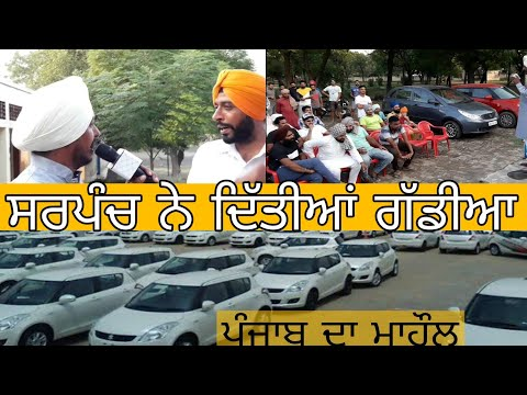 sarpanch ne ditya cara 🚗 || Latest punjabi video ।। Latest Punjabi comedy ।।